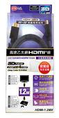 (鉦泰生活館) PX大通 HDMI-1.4版 高速乙太網HDMI線1.2米 HDMI-1.2MX