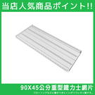 【J0030-A】120X45cm重型層架網板單片(附夾片) MIT台灣製收納專科