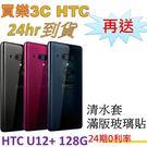 HTC U12+ 手機128G,送 清水套+滿版玻璃保護貼,24期0利率 U12 Plus 登錄送D12+