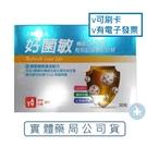 【買2送1】好菌敏 益生菌細顆粒劑 30包 上瀧生技
