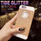 【SZ】iPhone6 plus手機殼 奢華閃粉鑲鉆蘋果6手機殼4.7 iphone5s/SE手機殼鑽保護套潮女