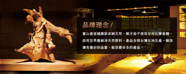 【富山香堂】一送一 一夜好眠靜抗憂慮四星沉_伊利安225_205mm臥香200g 線香//薰香//