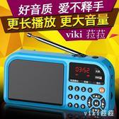 收音機 迷你音響插卡老人小音箱播放器隨身聽老年人充電 nm8152【VIKI菈菈】