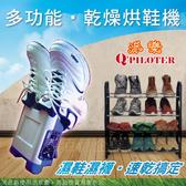 派樂家電dryer多用途乾燥烘鞋機 LU-888 烘鞋乾衣除濕暖被機 暖氣機 乾衣機 恆溫定時安全台灣製
