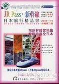 (二手書)JR Pass‧新幹線日本旅行精品書(2009-10升級二版)