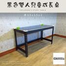空間特工》兒童成長雙人桌 黑色 3.5x1.5x2尺 筆電桌 咖啡桌 邊桌 和式桌 免螺絲角鋼 CFB3515