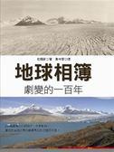 (二手書)地球相簿:劇變的一百年