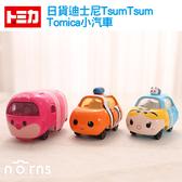 【日貨迪士尼Tsum Tsum Tomica小汽車】Norns 玩具車 疊疊樂 尼莫 愛麗絲 妙妙貓NEMO日本多美 聖誕節禮物