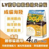 LV藍帶無穀濃縮天然貓糧4LB - 成貓 / 體態貓(海陸+膠原蔬果)