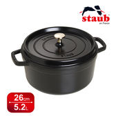 法國 Staub 圓形鑄鐵鍋 26cm-黑色