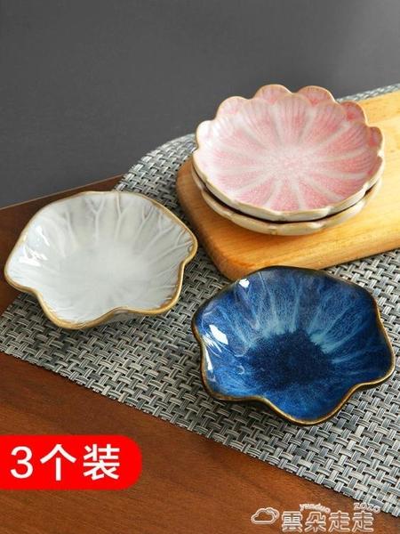 餐具創意日式陶瓷小碟子餐具醋碟醬油碟調味碟骨碟菜碟調料碟小吃盤子 雲朵