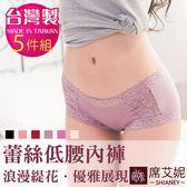 女性 MIT舒適 低腰蕾絲內褲 柔軟舒適材質 M/L/XL 台灣製造 No.8835 (5件組)-席艾妮SHIANEY