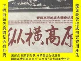二手書博民逛書店縱橫高原——青藏高原地質大調查紀實罕見作者自售 簽名Y12110