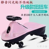 兒童扭扭車 靜音萬向輪兒童1-3-6歲男女孩滑行學步車搖擺車溜溜扭扭車 ys4837『毛菇小象』