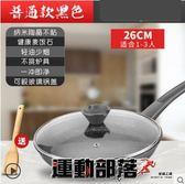 平底鍋不粘鍋家用小煎鍋煎蛋煎餅牛排炸鍋電磁爐燃氣灶適用 運動部落