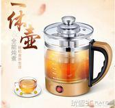 養生壺 連體養生壺加厚玻璃多功能辦公室花茶水壺黑茶煮茶器煎藥壺 玩趣3C