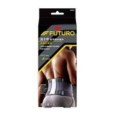 3M Futuro 謢多樂 舒適型護腰 1個/盒*愛康介護*
