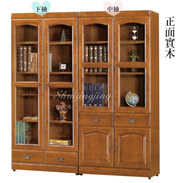 【水晶晶家具/傢俱首選】CX9684-5 綠喬2.7呎肉桂木半實木書櫃~~雙款可選