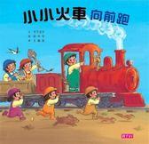 (二手書)小小火車向前跑