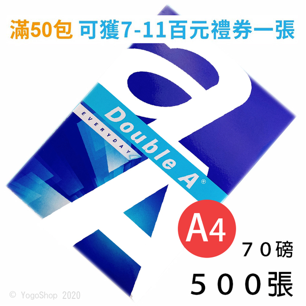 Double A A4影印紙 A&a 白色影印紙(70磅)/一包500張入 70磅影印紙 /滿50包 贈7-11禮券