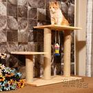 實木貓爬架貓抓板劍麻貓窩樹跳臺貓咪抓柱玩具用品牢固松木小型 HM衣櫥秘密