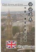 徐徐道來  中國人應當認識的英國