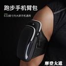 跑步手機臂包6.5寸健身腕包裝備男女華為多功能蘋果X運動手機臂套『摩登大道』