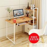 電腦桌台式家用經濟型書桌簡約現代電腦桌簡易書架辦公桌 韓慕精品 IGO