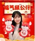交換禮物 2020鼠年吉祥物公仔創意毛絨玩具生肖福鼠掛件活動禮品玩偶布娃娃 3C公社YYP