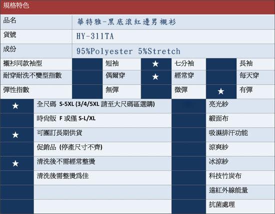 【HY-311TA】華特雅-時尚簡約七分袖男襯衫(黑底滾紅邊).餐飲.服務業