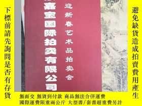 二手書博民逛書店罕見北京嘉寶國際拍賣有限公司2005年1期Y290154