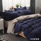 床包組 床上用品純色1.5/1.8m單雙人簡約被套床單學生宿舍LB2780【123休閒館】