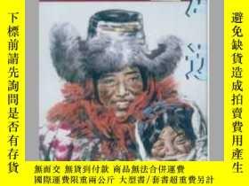 二手書博民逛書店罕見中國畫名家研究--馮遠Y12980 馮遠 主編 李一 朝華出