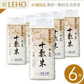 LEHO《嚐。原味》禾豐饌十穀米1kg*6包 (平均1包$162元)