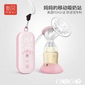 吸乳器可充電式自動吸奶器電動拔奶器孕婦產婦擠奶器靜音8729新品