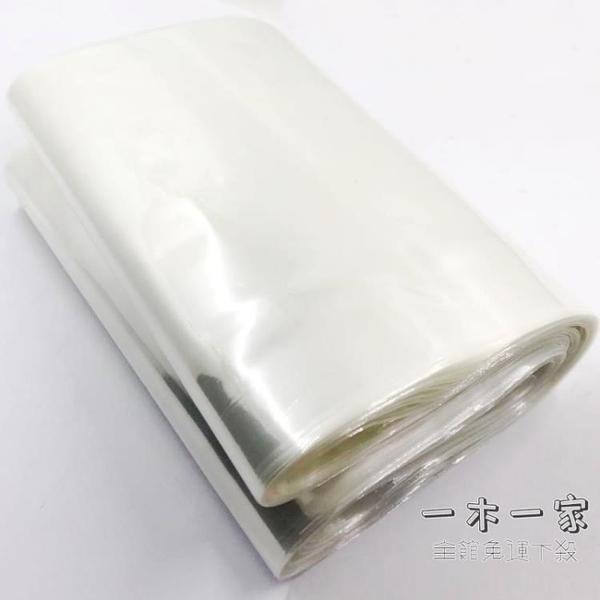 熱縮膜 筒狀PVC熱縮膜50 55 65 80 1米 1米2雙層收縮膜袋卷筒式塑封膜