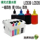 【短版空匣+100cc填充墨水四色一組】Brother LC539+LC535 填充式墨水匣 適用於J100/J105/J200