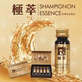 香檳茸 極萃滋養液 20mlx5入 單盒 頂級巴西蘑菇萃取 補充元氣 增強體力 補品 補精