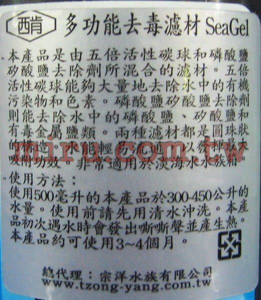 【西高地水族坊】美國原裝進口 西肯Seachem 多功能去毒濾材500ml