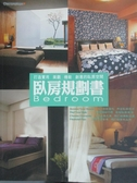 【書寶二手書T7/設計_YKS】臥房規劃書_麥浩斯編輯部