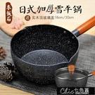 小奶鍋 日式雪平鍋奶鍋家用麥飯石不黏鍋手柄小湯鍋雪花平底深鍋單柄煮鍋