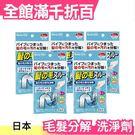 日本 小久保工業所 毛髮分解洗淨劑 清潔劑 2回分入×5個 水管排水管清潔 污垢消除【小福部屋】