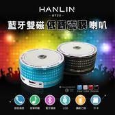 【 全館折扣 】 藍芽喇叭 雙磁低音震膜 HANLIN-BT22 藍芽雙磁低音震膜喇叭 全音域 藍芽音箱 小喇叭