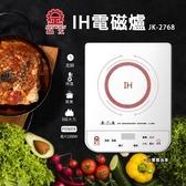 【艾來家電】【分期0利率+免運】晶工多功能IH電磁爐 JK-2768