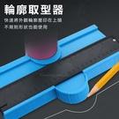 【輪廓取型器】10吋加寬款 不規則弧度取樣尺 量規弧度尺 仿形規尺 木工裝潢製圖工具
