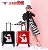 行李箱女18 16吋卡通拉桿箱16吋小型大學生迷你登機箱旅行箱『櫻花小屋』