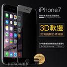 【TG】iphone 7 plus 3D...