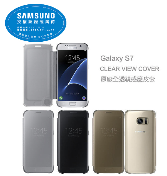 Samsung Galaxy S7/S7edge原廠Clear-View全透視鏡面感應皮套 黑/金/銀/粉