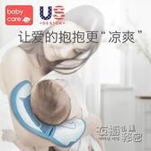 babycare抱娃手臂墊嬰兒冰絲涼席夏季喂奶手臂墊透氣防螨手臂枕 雙十二全館免運