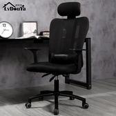 電腦椅 綠豆芽 可躺電腦椅網椅 家用辦公椅職員椅 人體工學轉椅子休閒椅 igo歐來爾藝術館